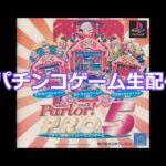 パーラープロ5(PS)【DOK羽根甘パチンコゲーム生配信#34】
