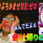 むるおか君の新台実践!パチンコRE:ゼロから始める異世界生活を打つんですが動画最速のアレをぶちかましてやりました!