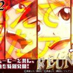 【パチンコ | ラウンド中ムービー②】REUNION ♪96猫/P FAIRY TAIL 2《藤商事公式》