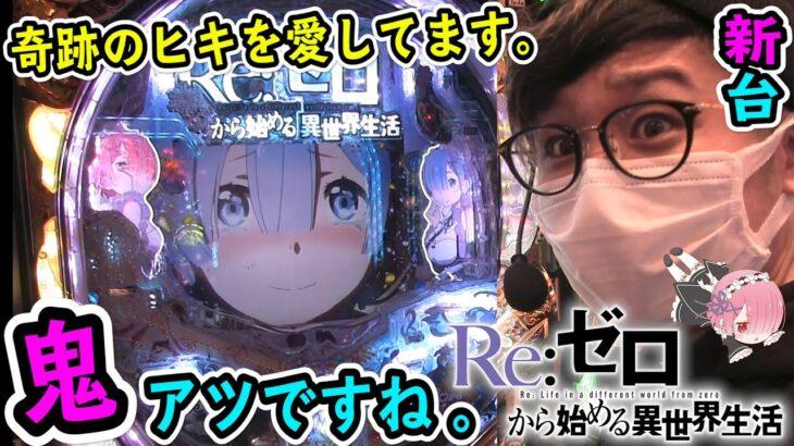 遂にパチンコRe:ゼロから奇跡の演出と小当りRUSHは涙【P Re:ゼロから始める異世界生活】日直島田の優等生台み〜つけた♪