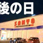 パチンコ三洋閉店の日【SANYO直営店】桜#184