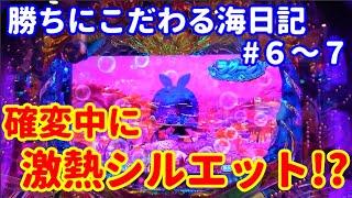 【新台】ぐぅパチ【勝ちにこだわる海日記#6~7】「パールから目が離せない♪楽しんで勝つ!!」【大海物語4SP】