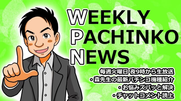 Sアイドルマスター、他【パチンコ業界番組】weeklyパチンコニュース
