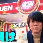 【人生初】東大医学部YouTuber、友達にパチンコを教わる【回転寿司あり】