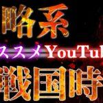 【攻略系戦国時代】現役設定師的オススメパチンコ・スロット系YouTuber