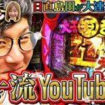 大工の源さん 超韋駄天で日直島田が魅せる これが一流YouTuberの証明「ヒラヤマンのぱちっていいジャン#39」@日直島田の優等生台TV