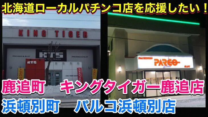 【北海道ローカル地パチンコ店を応援したい!】キングタイガー鹿追店・パルコ浜頓別店・田舎・北海道・過疎地域