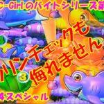 【大海物語4スペシャル】実践パチンコバイト 第235回
