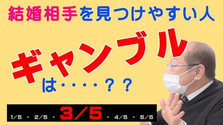 ギャンブル/結婚相談所で結婚相手を見つけやすい人【3-5】