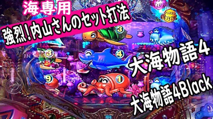 【パチンコ攻略法】ハンパない凄さを体験!!内山さんの海物語専用セット打法