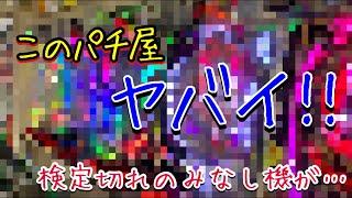 【検定切れ(認定切れ)みなし機が打てるパチンコ店】北海道某パチンコ店・懐パチ探訪・場所はお察し下さい…