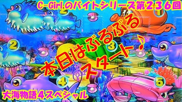 【大海物語4スペシャル】実践パチンコバイト 第236回