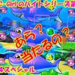 【大海物語4スペシャル】実践パチンコバイト 第238回