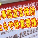 パチンコ休業要請の可能性? 緊急事態宣言でまたもや日本がカオスに?