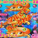 【大海物語4スペシャル】実践パチンコバイト 第228回