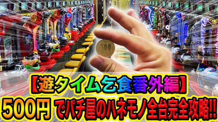 【遊タイム乞食番外編】パチンコ屋の羽根モノ500円で完全攻略してみた結果(オワコン男スーパーコンビ導入記念#6日目)