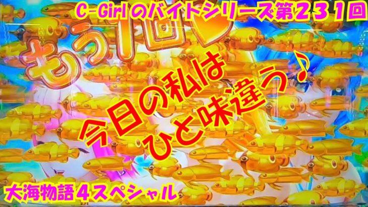 【大海物語4スペシャル】実践パチンコバイト 第231回