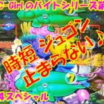 【大海物語4スペシャル】実践パチンコバイト 第232回