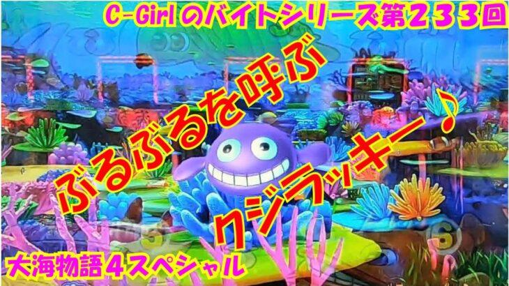 【大海物語4スペシャル】実践パチンコバイト 第233回