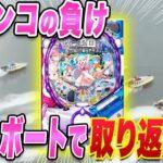ボートレース・競艇:パチンコの負けをボートで取り返してみた【エドの休日】#06