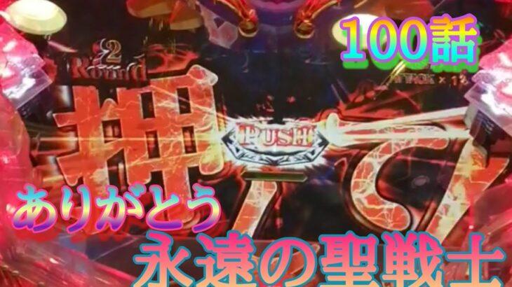 【100話】CRぱちんこ聖戦士ダンバイン
