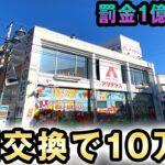 【一発台】罰金1億のパチンコ店で一回交換で10万円 桜#200