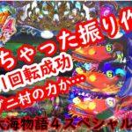 1月29日 【超必見】パチンコ実践 大海物語4スペシャル ダニ村先生は偉大 辞めちゃった振り作戦成功。