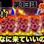 【第13話】3000円で赤保留4つはやべえって。【Re:ゼロから始める売却パチンコ生活】