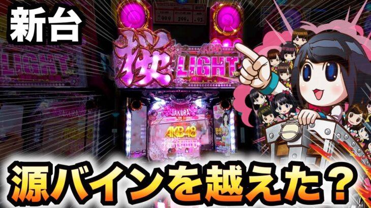 【新台】1/99AKB48桜ライト遊タイム甘バイン出たパチンコ実践養分実戦LIGHTver.甘デジ