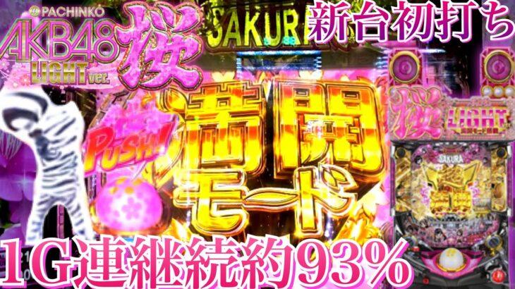 新台先行導入 源バイン超えか!?1G連継続率約93%が凄かった!ぱちんこ AKB48 桜 LIGHT ver.【OK!!】