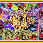 2月新台!物語シリーズセカンドシーズン~珍しい遊タイム告知!~