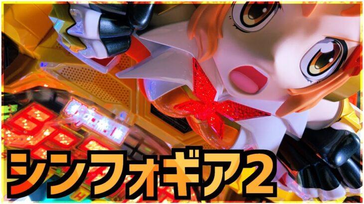 【今日こそキャロル倒す】フィーバー戦姫絶唱シンフォギア2【パチンコ配信】
