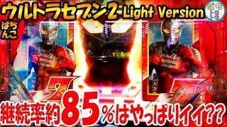 ぱちんこ ウルトラセブン2 Light Version 継続率85%以上はやっぱりいい??<京楽>[ぱちんこ大好きトモトモ実践]