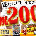 【黄門ちゃま2700.299ver】記念すべき200話目はちゃまで日本漫遊の旅へ!!【じゃんじゃんの型破り弾球録#200】