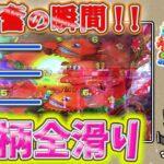 【遊363連】CRスーパー海物語IN沖縄4!!至福の瞬間!図柄が左へ全滑り!!GIGAのパチンコ実戦#376