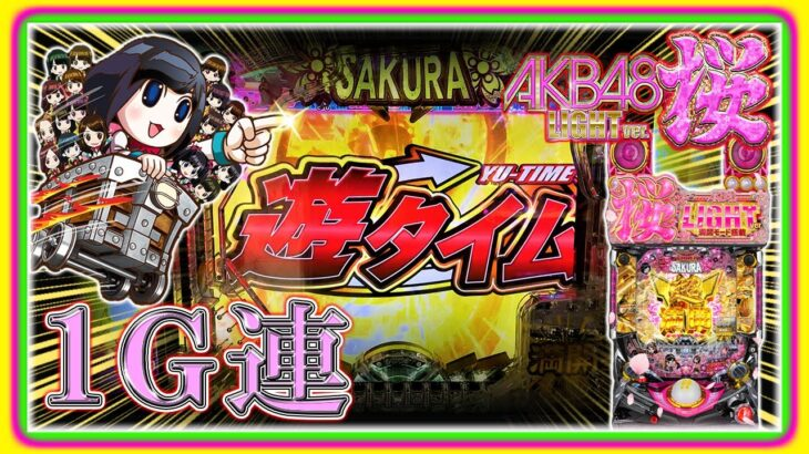 先行導入!噂の継続率93%ぱちんこAKB48桜LIGHTver~先行導入初日に最速遊タイムへ~