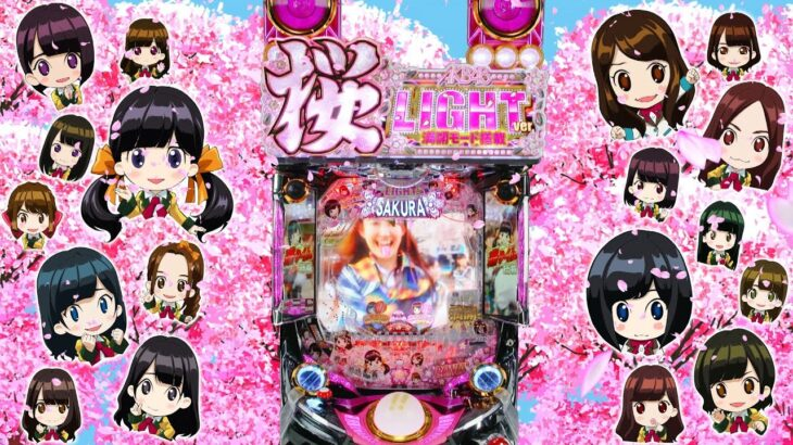 【公式】〈ぱちんこ AKB48 桜 LIGHT ver.〉フィールドテストSTART【CM】