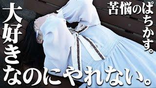 女子大生が送る『CRフィーバー戦姫絶唱シンフォギア』愛しの初代シンフォに家賃を請求した結果。