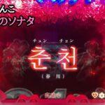 【実機】CRぱちんこ冬のソナタ 恋愛4回目