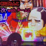 【実機】CR びっくりぱちんこ銭形平次withチームZ   恋のお縄12回目