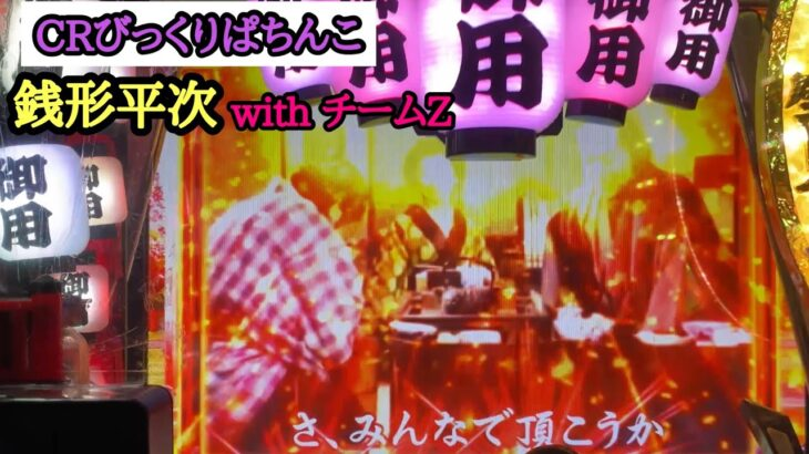 【実機】CR びっくりぱちんこ銭形平次withチームZ   恋のお縄15回目