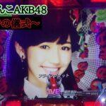【実機】CRぱちんこAKB48 バラの儀式 公演9回目