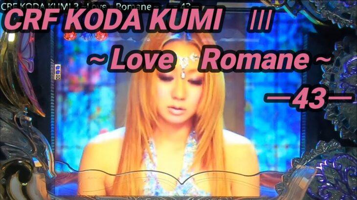 【パチンコ実機】CRF KODA KUMI 3~Love Romane~ ー43ー