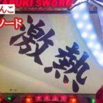 【実機】CRぱちんこ歌舞伎ソード PART2