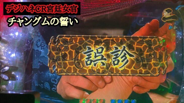 【実機】ぱちんこCR宮廷女官チャングムの誓いPART6