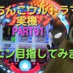 CRぱちんこウルトラマン実機PART61 プレミア出ました!(^^)!