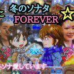 【実戦】ぱちんこ冬のソナタFOREVER☆☆☆