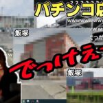 【GoogleEarth】でかいパチンコ店を見る釈迦【2020/06/07】