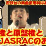 【JASRAC】パチンコ台の「楽曲」にかかるコストと敏腕集金マンJASRACとの秘話