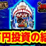 【新台】JAWS3 SHARK PANIC深淵 パチンコ新台 9万円投資して喰われまくった結果! レバブル・一発告知確定音・赤保留・激アツ金サメ群・プレミアレインボー台詞  パチンコ実践【平和】